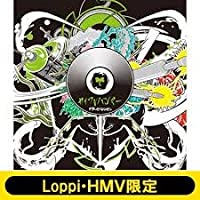 Prequel(Loppi・HMV限定盤)