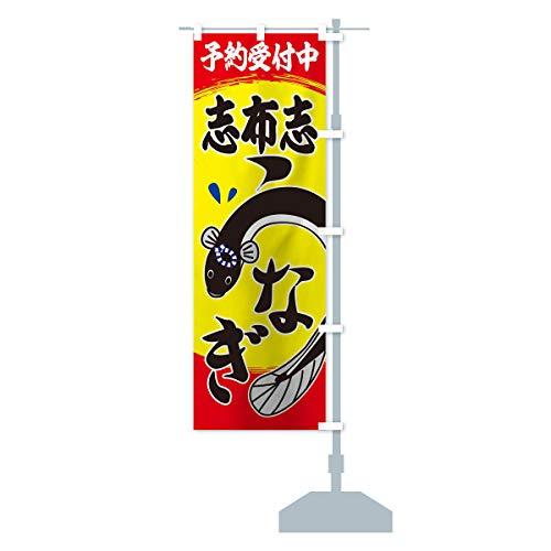 志布志のうなぎ のぼり旗 サイズ選べます(ジャンボ90x270cm 右チチ)