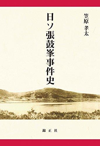 日ソ張鼓峯事件史