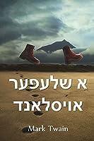 א שלעפּער אויסלאנד: A Tramp Abroad, Yiddish edition