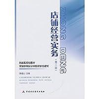 Shop business practices - Second Edition