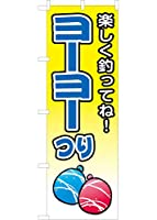 ヨーヨー釣り のぼり旗(黄色)