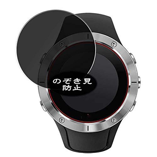 Vaxson Protector de pantalla de privacidad, compatible con Suunto Spartan Trainer Wrist HR Smartwatch híbrido, protector de película espía [vidrio templado] filtro de privacidad