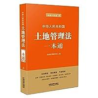 土地管理法一本通(第六版)