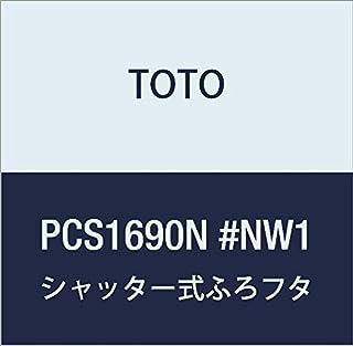 TOTO 軽量把手付きシャッター式ふろフタ PCS1690N #NW1