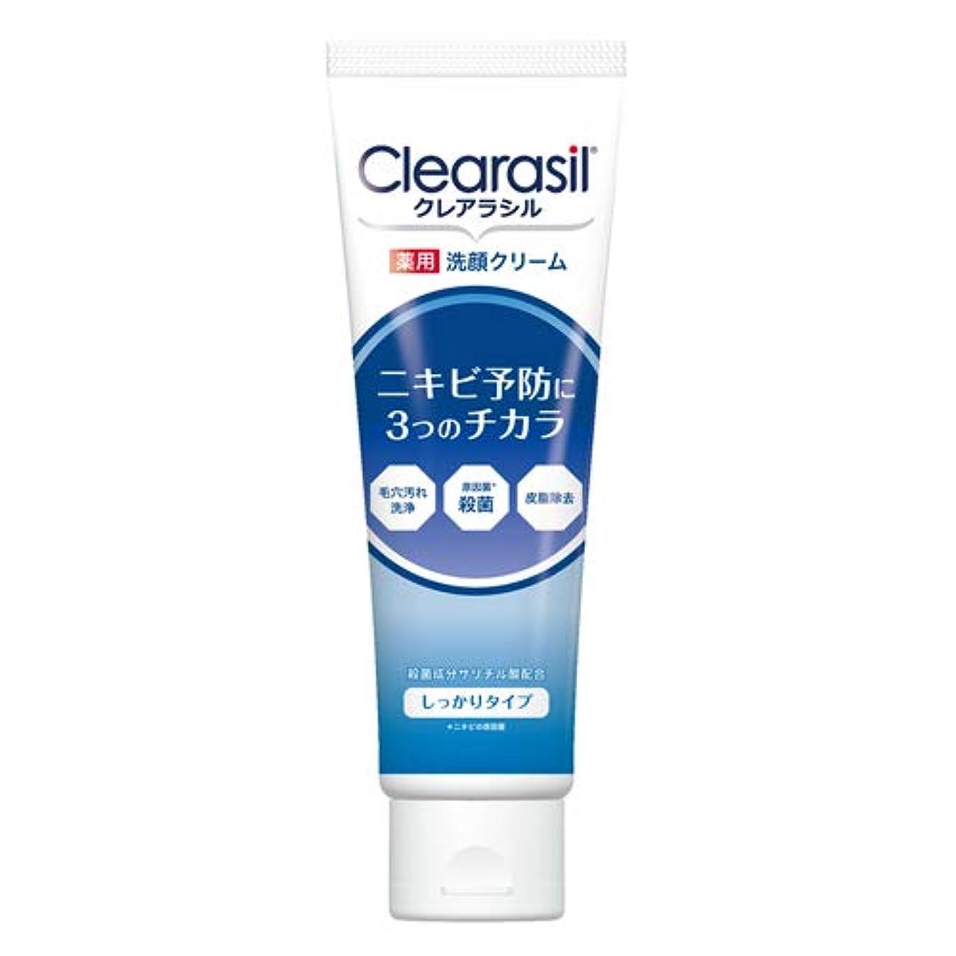 ピック充電以前はクレアラシル 薬用洗顔フォーム 10x 120g × 3個セット
