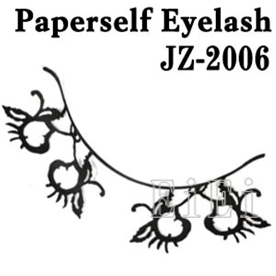 減衰対処マイクアートペーパーラッシュ つけまつげ プロ用 紙 つけまつ毛 新感覚 アイラッシュ 妖精 JZ-2006