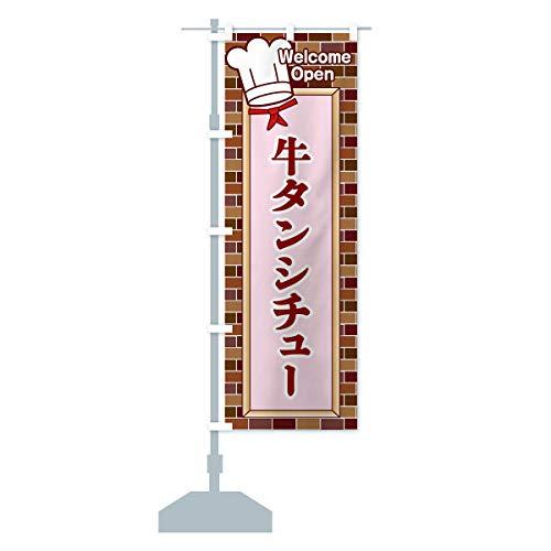 牛タンシチュー のぼり旗 サイズ選べます(ジャンボ90x270cm 左チチ)