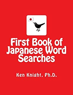 First Book of Japanese Word Searches: Over 300 words in 10 categories (World Word Searches) (Volume 1) (Japanese Edition)