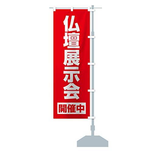 仏壇展示会開催中 のぼり旗 サイズ選べます(ハーフ30x90cm 右チチ)