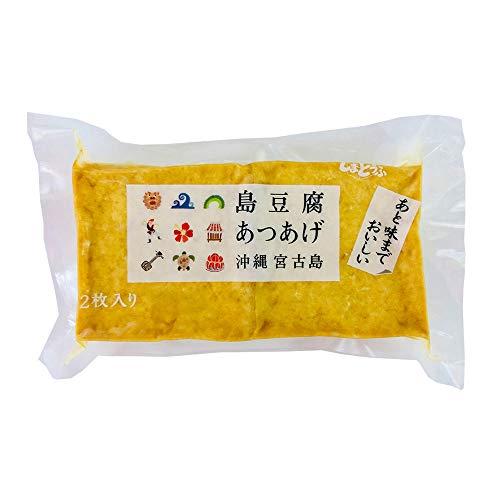 島豆腐 -厚揚げとうふ 150g(2枚入)×6個 宮古島しまとうふ 自慢の木綿豆腐の食感と風味をいかした厚揚げ おでんや煮物にどうぞ