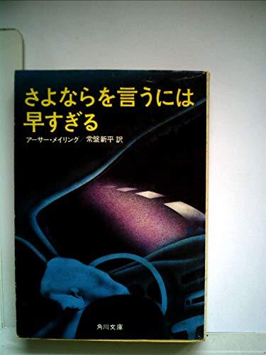 さよならを言うには早すぎる (1979年) (角川文庫)