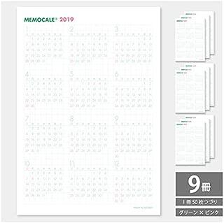 メモカレ memocale 2019(3セット9冊)