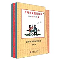 Enlightened Mandarin Reading children (all four) (phonetic version) (Simplified and Traditional Control Edition)(Chinese Edition)