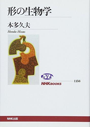 形の生物学 (NHKブックス)