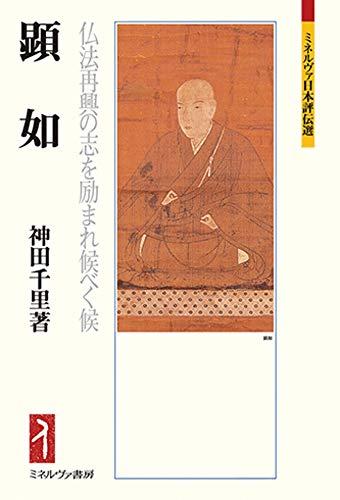 顕如:仏法再興の志を励まれ候べく候 (ミネルヴァ日本評伝選 208)