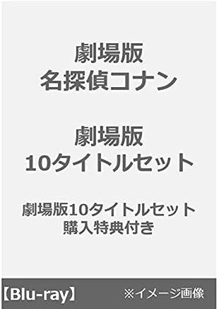 【メーカー特典あり】劇場版 名探偵コナン 新価格版Blu-ray (10巻まとめて購入特典付き) (合皮製BD&DVDケース付き)