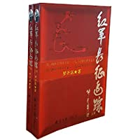 Red Army track (Set 2 Volumes) (Paperback)