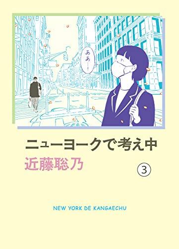 ニューヨークで考え中(3)