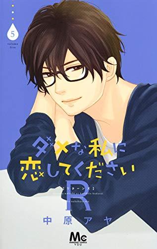 ダメな私に恋してくださいR 5 (マーガレットコミックス)