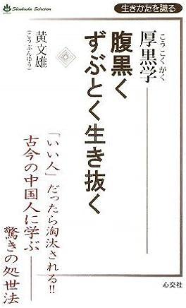 厚黒学―腹黒くずぶとく生き抜く (Shinkosha Selection)