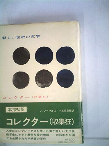新しい世界の文学〈第40〉コレクター (1966年)