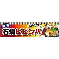 のれん/横幕/よこまく『石焼ビビンバ/ビビンバ/韓国料理』 45×180cm C柄