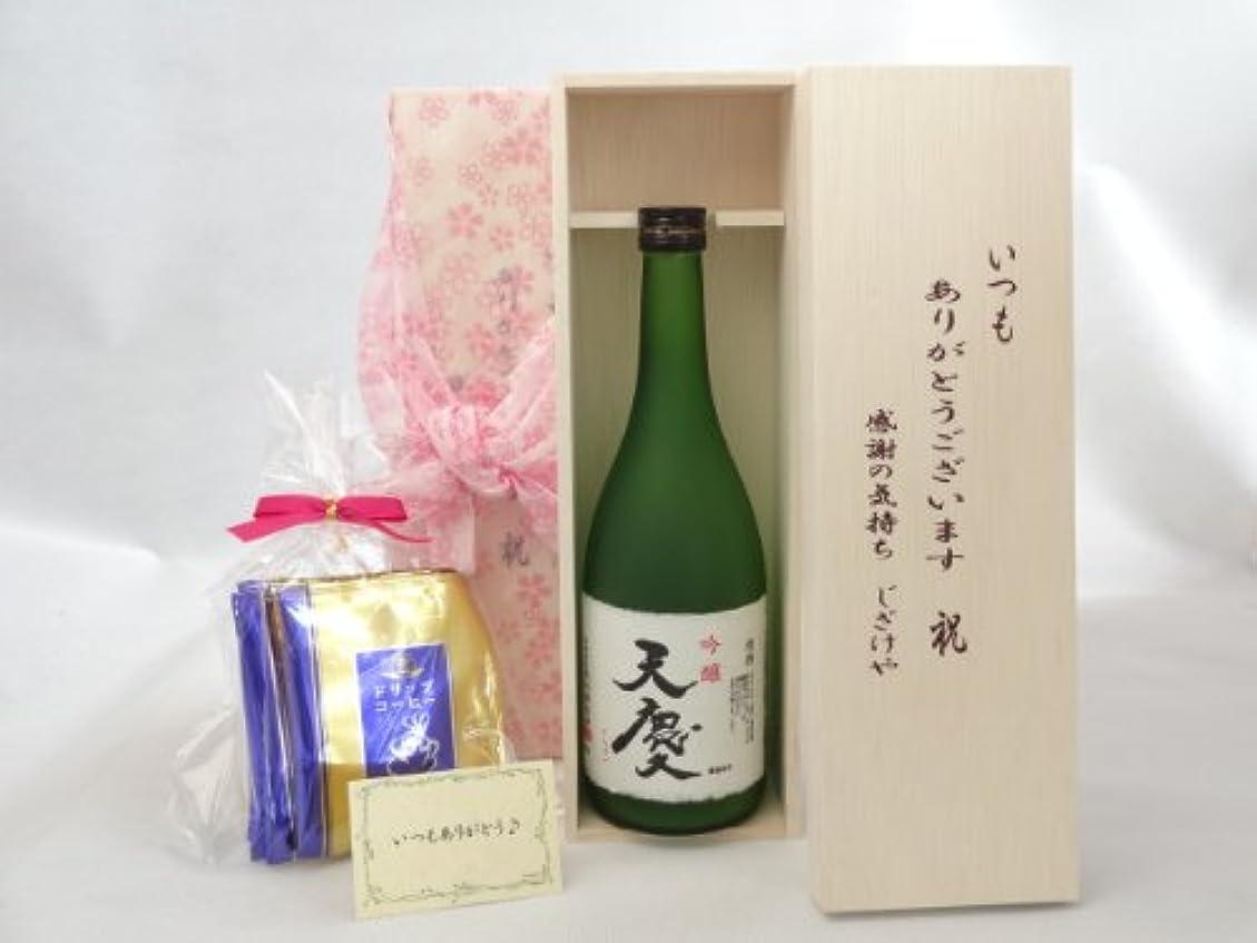 贈り物セット いつもありがとうございます感謝の気持ち木箱セット 日本酒セット 挽き立て珈琲(ドリップパック5パック)(早川酒造場 天慶 吟醸 720ml(三重県)) メッセージカード付