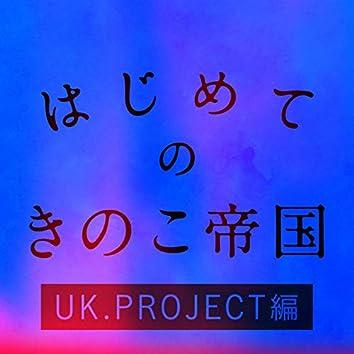 Hajimeteno Kinokoteikoku UK.PROJECT Edition