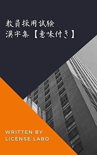 教員採用試験 漢字集【意味付き】
