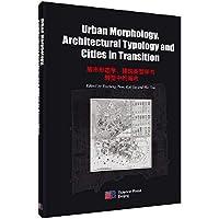 城市形态学建筑类型学与转型中的城市(英文版)