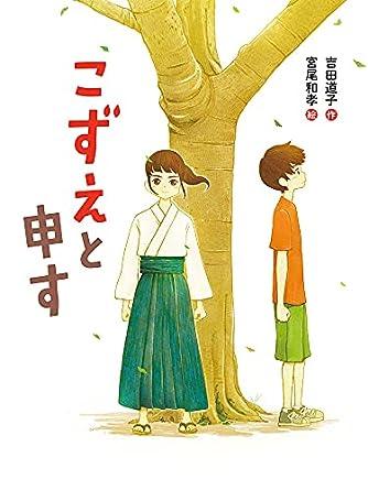 こずえと申す (ポプラ物語館 86)