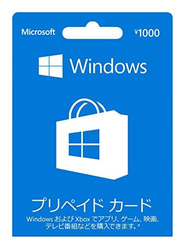 Windows ストアギフトカード 1,000 円 (Windows/Xbox 360で利用可) オンラインコード版