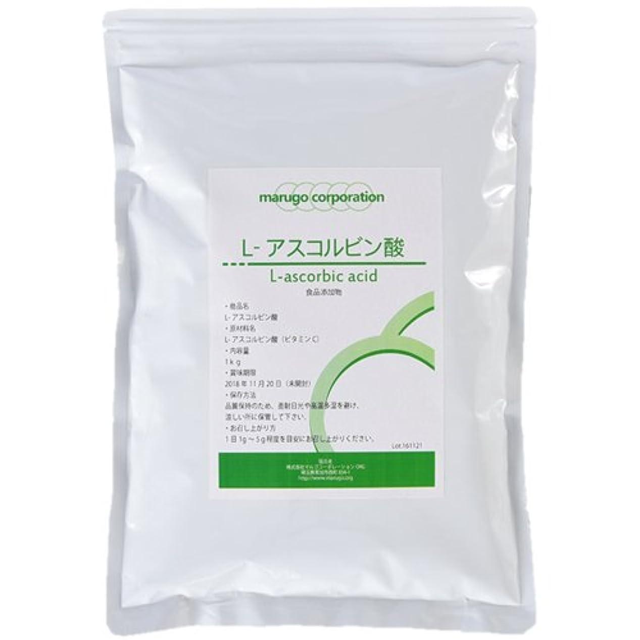 ペレグリネーションスティック保持するmarugo(マルゴ) ビタミンC 粉末 サプリメント (1kg + 計量スプーン付き) L-アスコルビン酸 食品添加物グレード