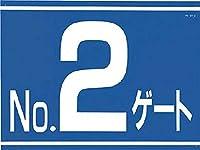 つくし 標識 両面「NO2ゲート」 405G2