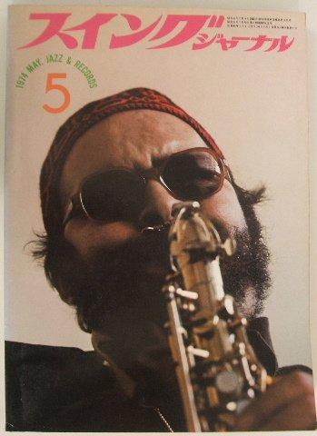 Swing JOURNAL ( スイングジャーナル ) 1974年 05月号