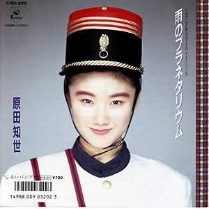 """雨のプラネタリウム(透明レコード) [EPレコード 7inch]"""""""