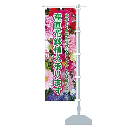 産直花鉢植え承ります のぼり旗 チチ選べます(レギュラー60x180cm 右チチ)