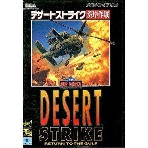 デザートストライク湾岸戦争 MD 【メガドライブ】