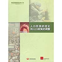 The variety of the population situation and the adjustment of the population policy(China development reports 2011