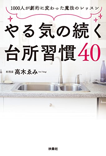 やる気の続く台所習慣40 (扶桑社BOOKS)