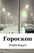 Horoscope (Russian version) (Russian Edition)