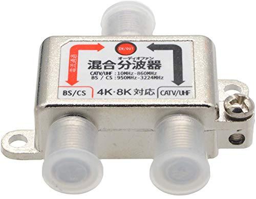 『オーディオファン 混合分波器 アンテナ 3224MHZ 対応 ノイズ 8K 4K AFMG ケーブル別』のトップ画像