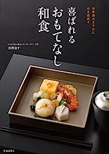 喜ばれるおもてなし和食-お弁当スタイルに心を込めて