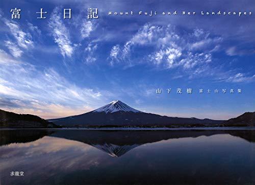 富士日記―山下茂樹富士山写真集