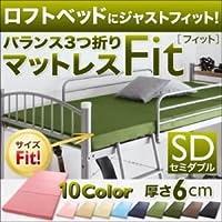 マットレス セミダブル【Fit】ミッドナイトブルー ロフトベッドにジャストフィット!バランス3つ折りマットレス【Fit】フィット 6cm【代引不可】