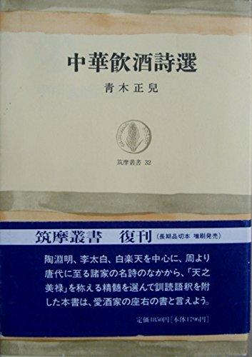 中華飲酒詩選 (筑摩叢書)の詳細を見る