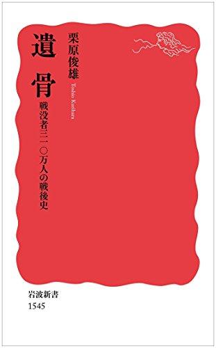 遺骨――戦没者三一〇万人の戦後史 (岩波新書)