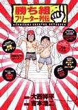 勝ち組フリーター列伝 (ビッグコミックススペシャル)