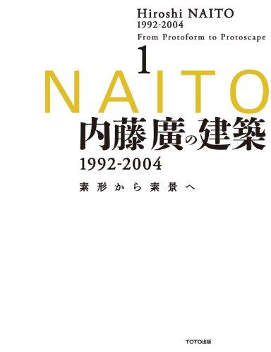 内藤廣の建築 1992-2004――素形から素景へ1 (素形から素景へ 1)